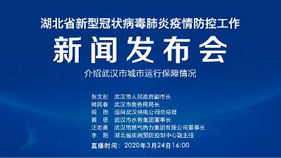 预告|今天湖北新冠肺炎疫情防控工作新闻发布会介绍 武汉市城市运行保障情况