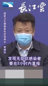国家卫健委:发现无症状感染者要在两小时内直报