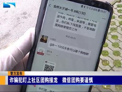 武汉诈骗犯盯上社区团购接龙  微信团购要谨慎