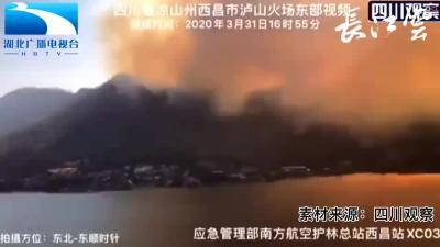 航拍西昌泸山火场复燃现场