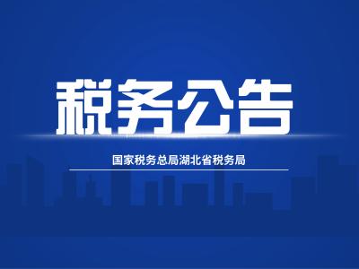 国家税务总局湖北省税务局关于延长2019年度个人所得税经营所得汇算清缴纳税申报期限的通告