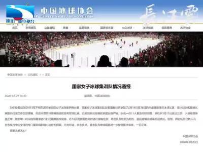 两名国家女子冰球队员感染新冠肺炎