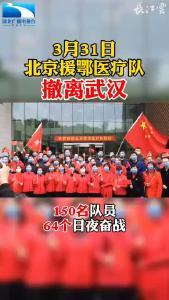 3月31日,北京援鄂医疗队撤离武汉