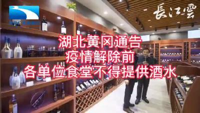 湖北黄冈:疫情解除前,各单位食堂不得提供酒水