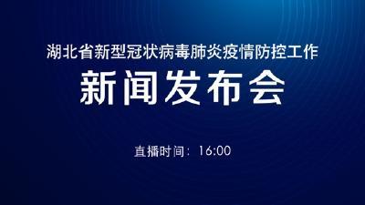 预告 | 今天湖北新冠肺炎疫情防控工作新闻发布会介绍孝感市疫情防控工作和重庆市、黑龙江省对口支援情况
