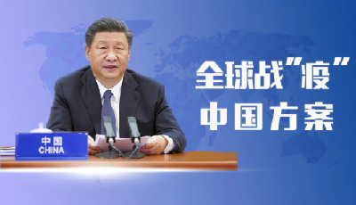"""微视频丨全球战""""疫"""" 习近平给出了""""中国方案"""""""