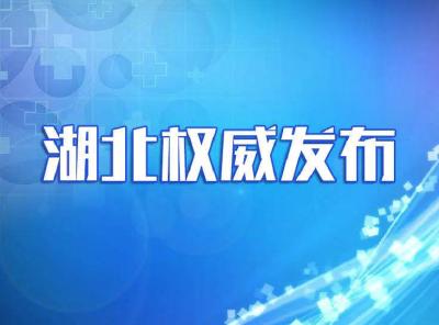3月16日湖北新增确诊1例 武汉外其他市州连续12天新增为0