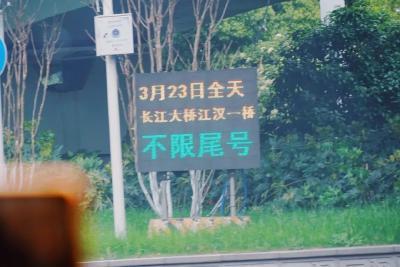 武汉长江大桥、江汉桥暂不限号、公积金未按时缴纳不影响贷款,这些都有回应了!