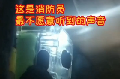 消防员最不想听到的声音!静止30秒,呼吸器自动响起,意味着有人倒下了!