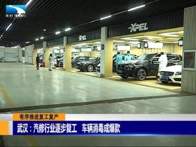 武汉:汽修行业逐步复工 车辆消毒成爆款