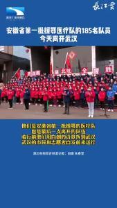 安徽省第一批援鄂医疗队的185名队员今天离开武汉