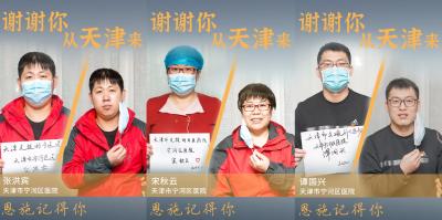 """感谢!""""津""""""""桂""""驰援,利川57名确诊患者转危为安"""