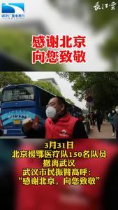 """北京援鄂医疗队撤离,武汉市民振臂高呼:""""感谢北京,向您致敬!"""""""