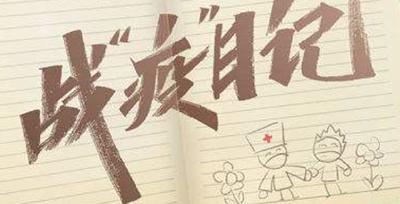 """战""""疫""""日记•王麒皓,盼您无恙!"""