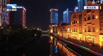 大城重启 | 武汉三镇亮起璀璨灯光