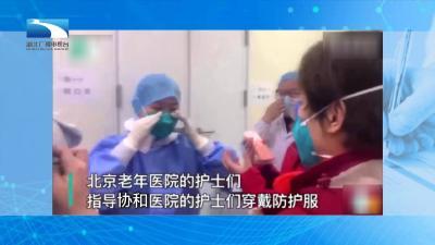 武汉协和医院西院一夜之间完成病房改造,感动北京医疗队