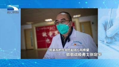 用生命托起信心和希望——武汉市金银潭医院院长张定宇访谈