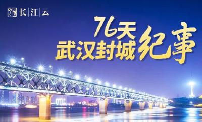 76天,武汉城封纪