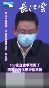 武汉158家企业争取到了国家专项优惠贷款支持