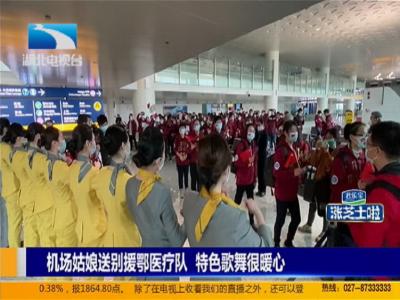 机场姑娘送别援鄂医疗队 特色歌舞很暖心