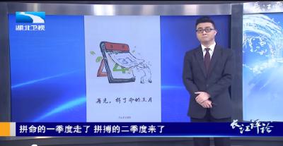 V视丨长江评论:拼命的一季度走了 拼搏的二季度来了