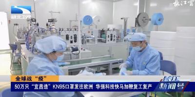 全球战疫 | 50万只宜昌造KN95口罩发往欧洲