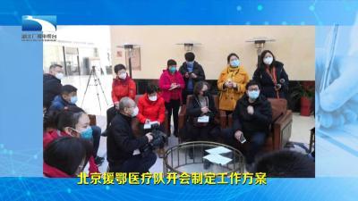 北京医疗队队员讲述首批病人收治故事
