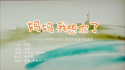"""风雨同歌·中国""""抗疫""""原创MV:《妈妈,我想你了》"""