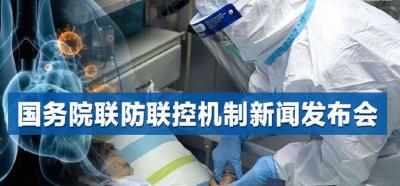 直播丨国务院联防联控机制新闻发布会