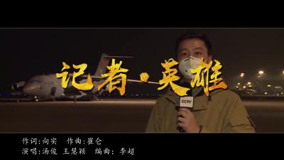 """风雨同歌·中国""""抗疫""""原创MV:《记者英雄》"""