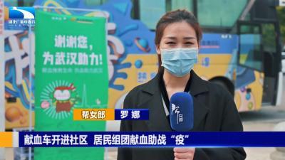 """献血车开进社区  居民组团献血助战""""疫"""""""