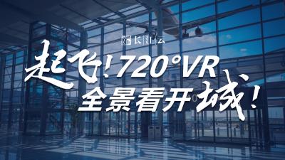 直播 | 起飞!长江云带您720°VR全景看开城!