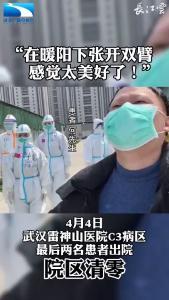 雷神山医院C3院区清零