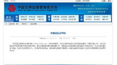 中国证监会:高度关注瑞幸咖啡财务造假事件