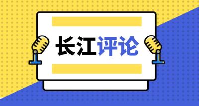 """长江评论   在""""变""""与""""不变""""中谋发展"""