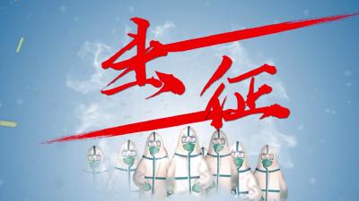 """风雨同歌·中国""""抗疫""""原创MV:《出征》"""