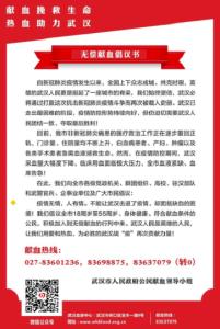 @武汉市民 每天需800人献血救人 倡议大家献爱心 无偿献血