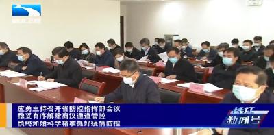 """离汉通道管控解除在即,湖北省委书记强调这""""三不"""""""