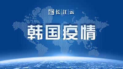 韩国确诊病例增至9976例