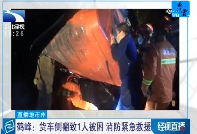 鹤峰:货车侧翻致1人被困,消防紧急救援
