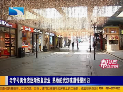 老字号美食店逐渐恢复营业 熟悉的武汉味道慢慢回归