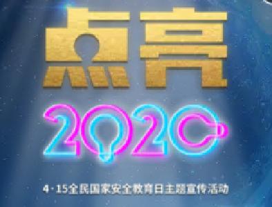 """八百万网友云上""""点亮2020"""" 争做""""公共卫生安全守护者"""""""