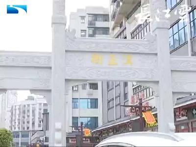 """武汉汉正街悄然""""复苏""""  商户开始接单发货"""