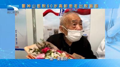 """90岁高龄患者出院时激动落泪,感谢""""我孙女般的护士"""""""