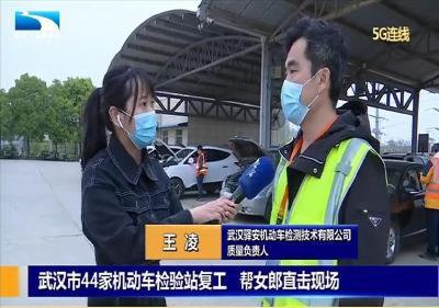 武汉44家机动车检验站复工  帮女郎直击现场