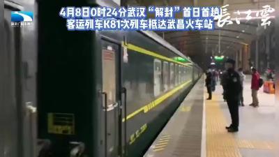 直击!武汉解封首日 首趟列车驶离武昌站