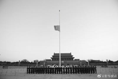 今日,举国哀悼,下半旗志哀,上午十点,全国默哀3分钟