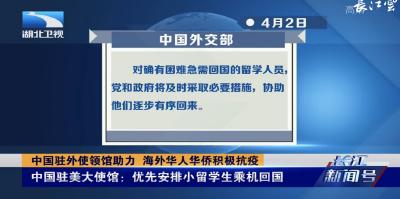 中国驻外使领馆助力 海外华人华侨积极抗疫