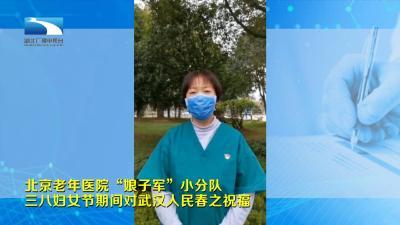 """北京援鄂医疗队""""战疫玫瑰""""讲述出征故事"""