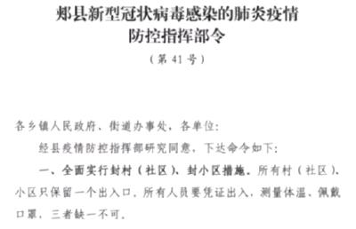 河南郏县再发紧急通知,发现两名医生为无症状感染者,全面封城、封小区,凭证出入!